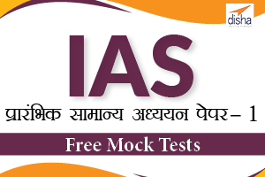 IAS Prelims GS Paper-HINDI - 1 FREE Mock Test