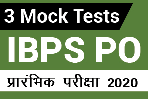 3 Mock Tests - IBPS Po Prelims Exam 2019 In Hindi