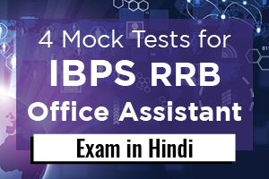 4 Mock Tests for IBPS RRB Office Assistant Exam in Hindi
