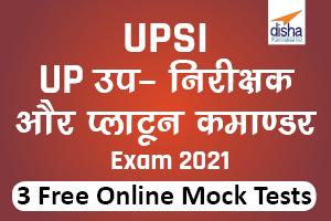 3 Online Tests For Uttar Pradesh Up-Nirikshak & Platoon Commander (UPSI) Exam